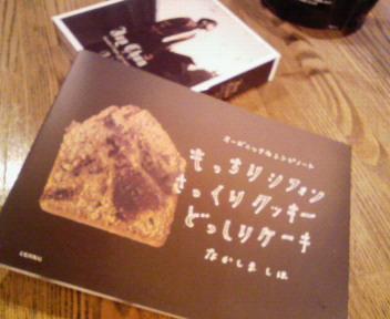 もっちりシフォン さっくりクッキー どっしりケーキ
